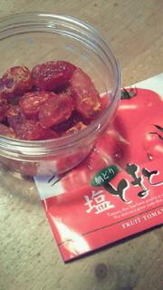 塩トマトの干し野菜